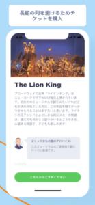 JP   iPhone   Screenshot 4